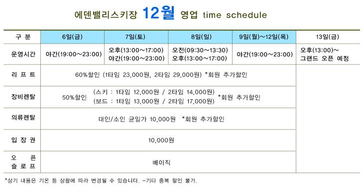 time-schedule[1].jpg
